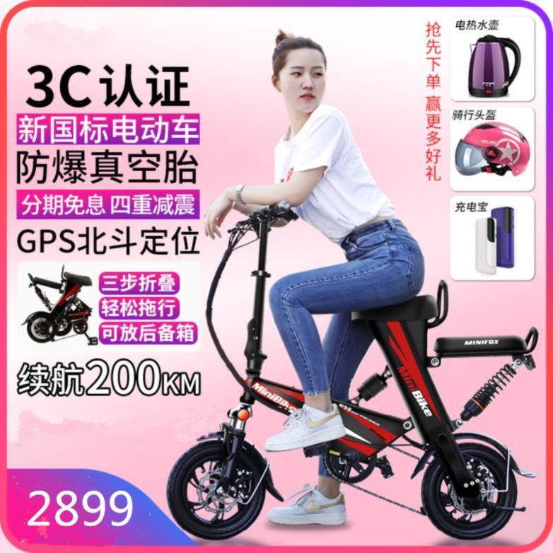 便携式折叠电瓶车14便携电动车加宽地铁女士一体轻型自行车脚蹬寸
