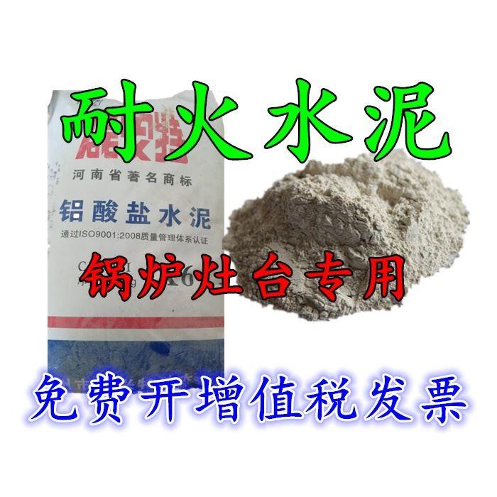 耐火水泥炉灶锅炉快干型耐火泥高铝酸盐水泥基础建材高温水泥包邮