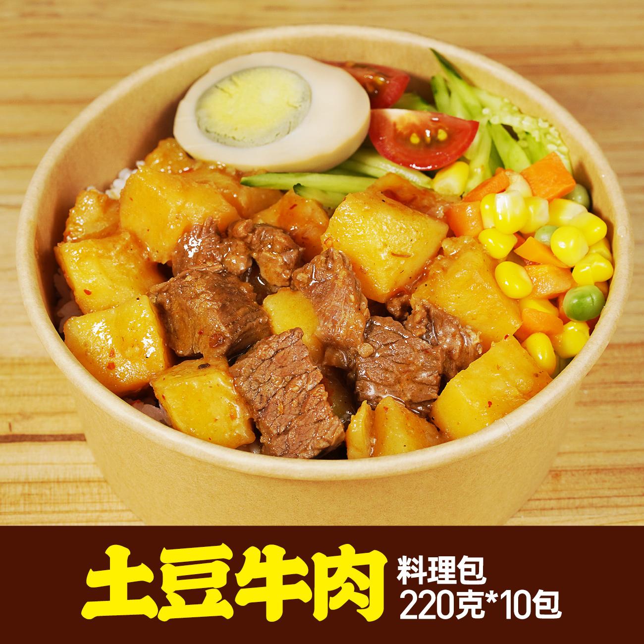 菜洋洋土豆烧牛肉220g*10包盖浇饭料理包速食快餐外卖半成品