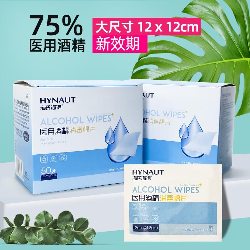 海氏海诺医用酒精消毒75%酒精棉片