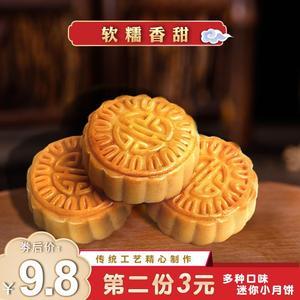 新鲜制作广式水果小月饼散装多口味五仁豆沙哈密瓜蛋黄月饼糕点