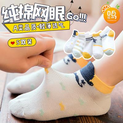 儿童袜子夏季薄款网眼女童夏薄短筒纯棉夏天童袜船袜男童宝宝婴儿