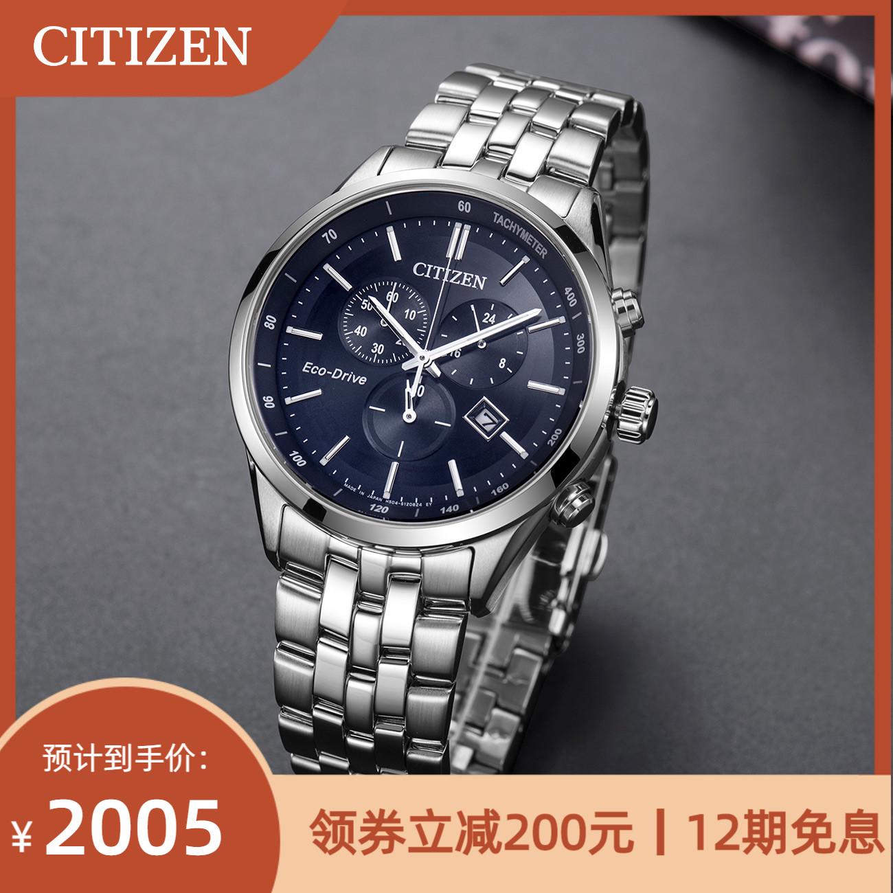 Citizen日本西铁城手表男光动能商务简约休闲钢带腕表AT2140-55L