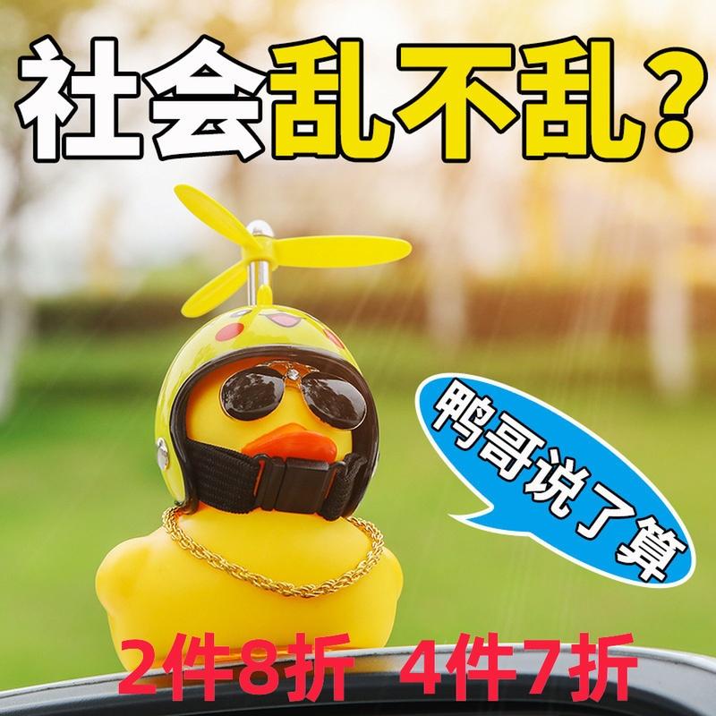 (用12.1元券)小黄鸭汽车摆件车内外装饰用品破风社会鸭网红抖音同款单车装饰品