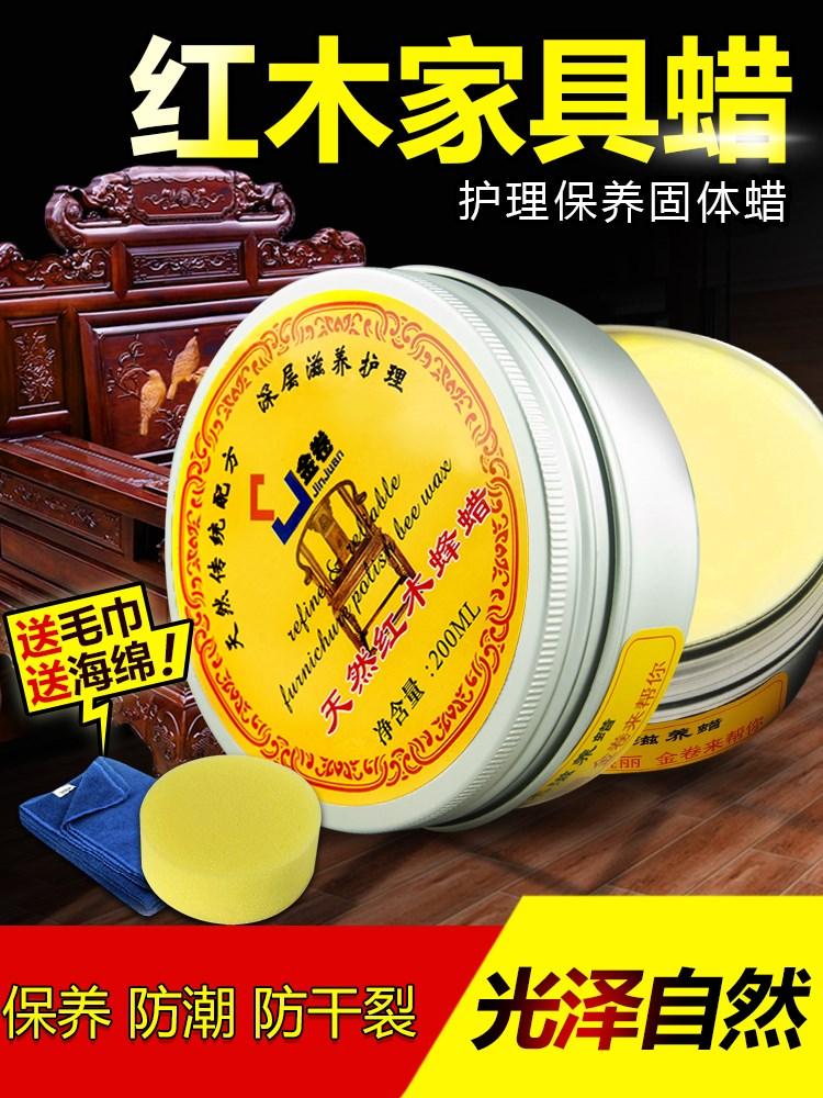 红木家具保养专用蜡护理油防裂抛光家私地板打蜡天然蜂蜡木用实木