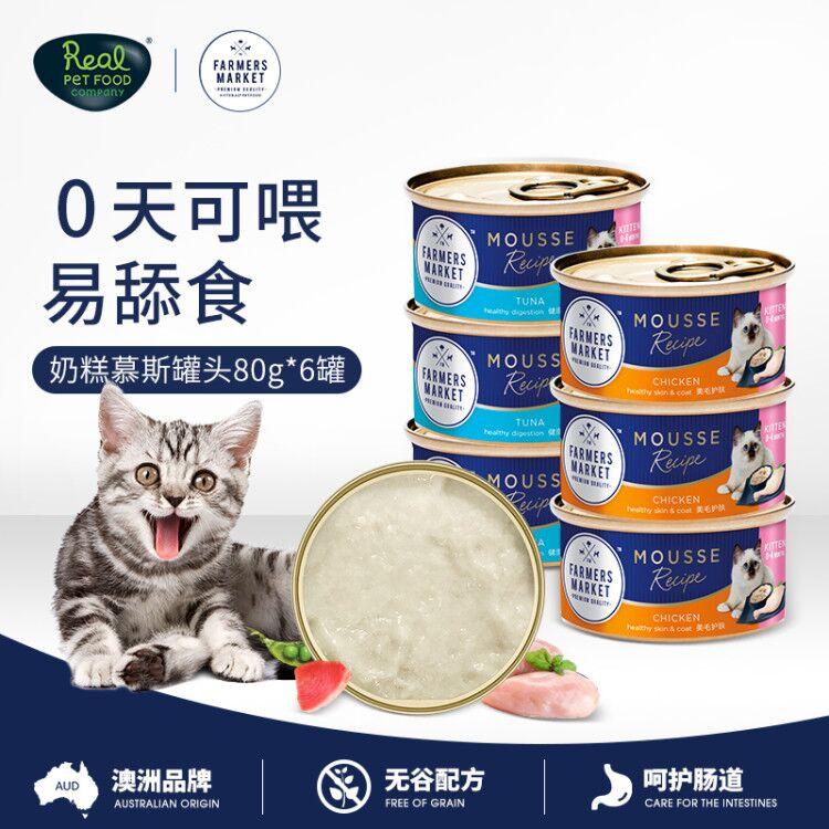 澳洲Farmers Market/蓝宝食进口离乳期幼猫孕猫慕斯奶糕猫罐头6罐