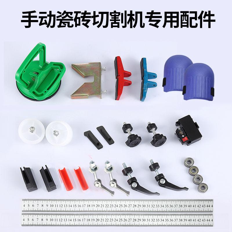 手动瓷砖切割机推刀配件红外线压脚护垫吸盘快压螺丝U型护垫靠尺