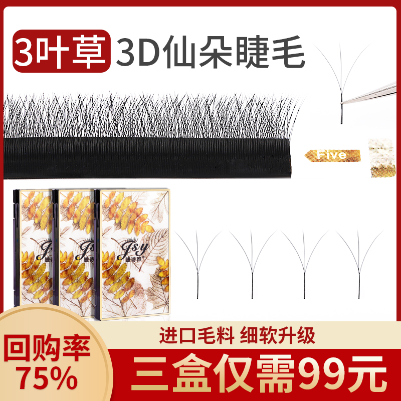 Clover markeed eyelashes 3D flowering Y YY eyelashes new 0.05 soft hair fake eyelashes beauty eyelash store special