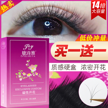 14 rows of beautiful eyelashes with flowering eyelashes grafted with one second magnetic flowering natural dense camellia species false eyelashes MINK hair