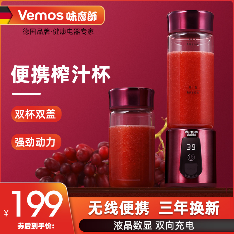 Taste magician portable Juicer electric mini household charging small Juicer cup fried water Juicer automatic