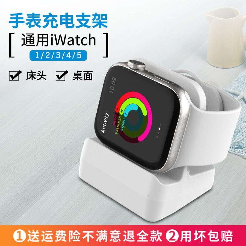 适用于苹果手表5代充电支架Apple watch4充电底座3保护壳桌面粘贴