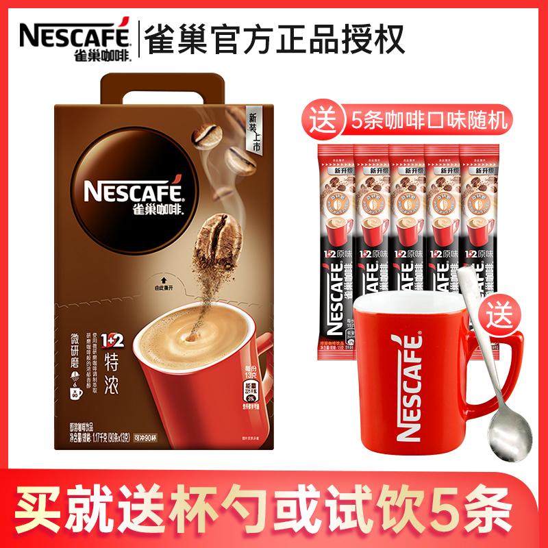 蔡徐坤同款 雀巢微研磨咖啡1+2特浓三合一速溶咖啡粉90条礼盒装
