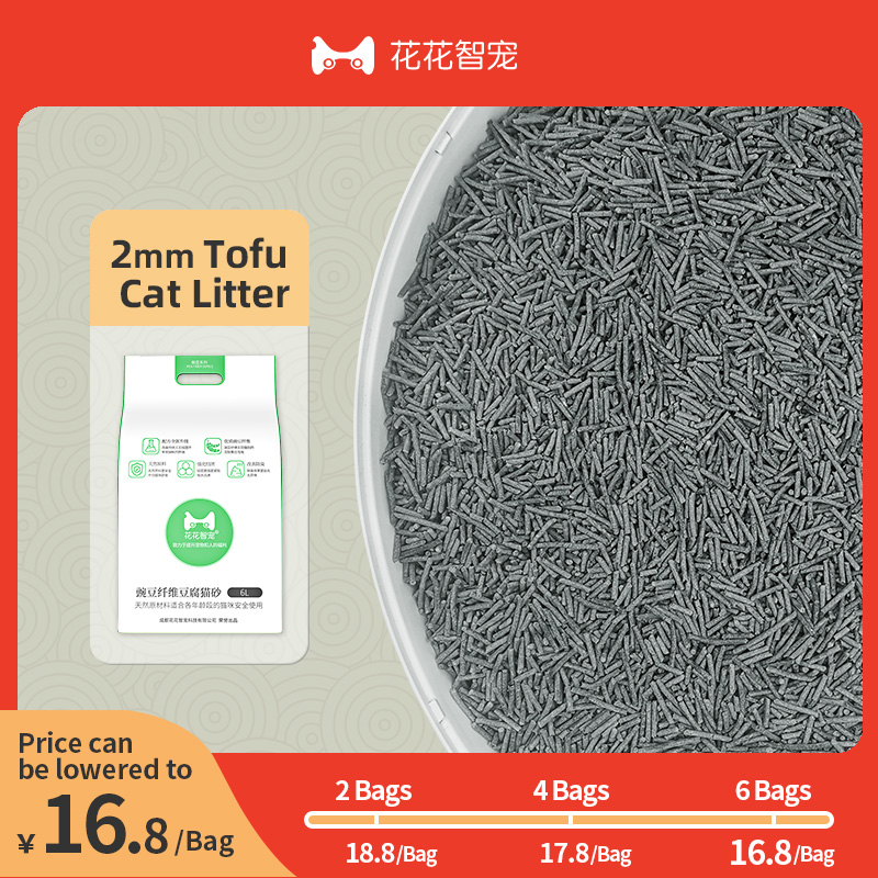 Clumpin tofu  cat  litter with activated charcoal 花花智宠