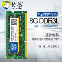 协德正品笔记本DDR3 1066 1333 1600 4G内存条不挑板全兼容支持双通道8g联想华硕戴尔惠普宏基神舟