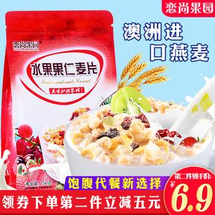 恋尚果园水果麦片即食干吃冲饮营养早餐燕麦片小袋装牛奶谷物食品
