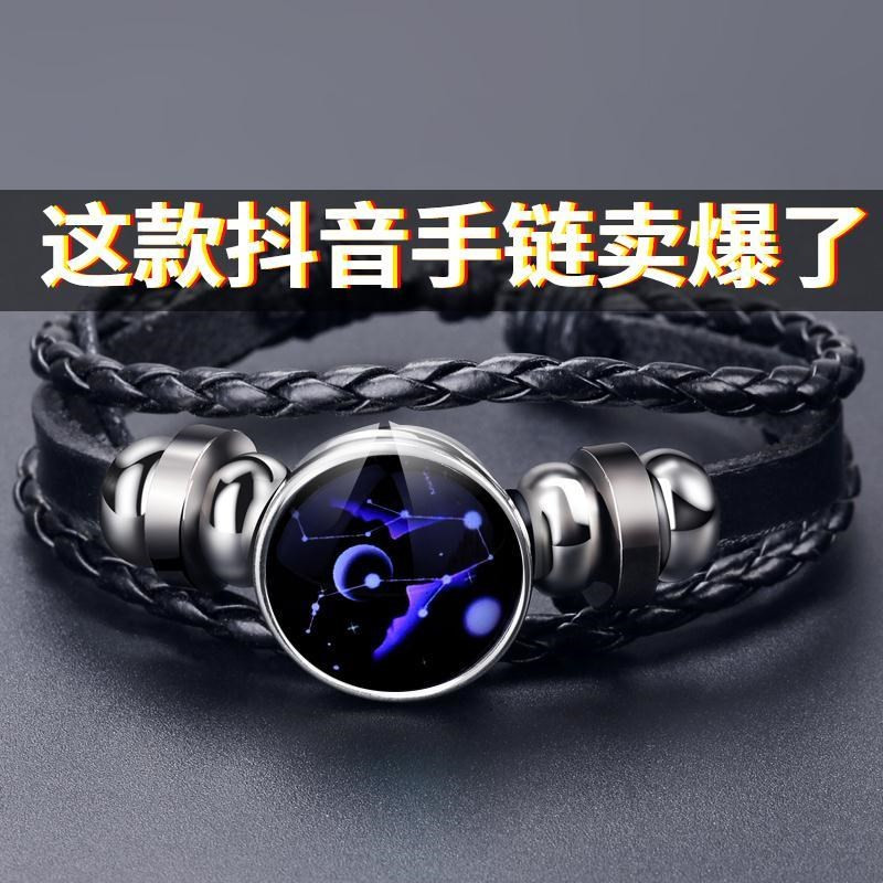 Hot selling luminous Bracelet 12 constellations Bracelet Aries Scorpio Aquarius bracelet bracelet for men and women