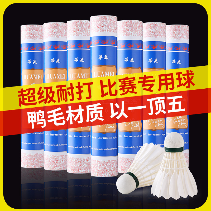 Huamei F6 badminton durable King 12 pack, more than 5 years old, badminton club.