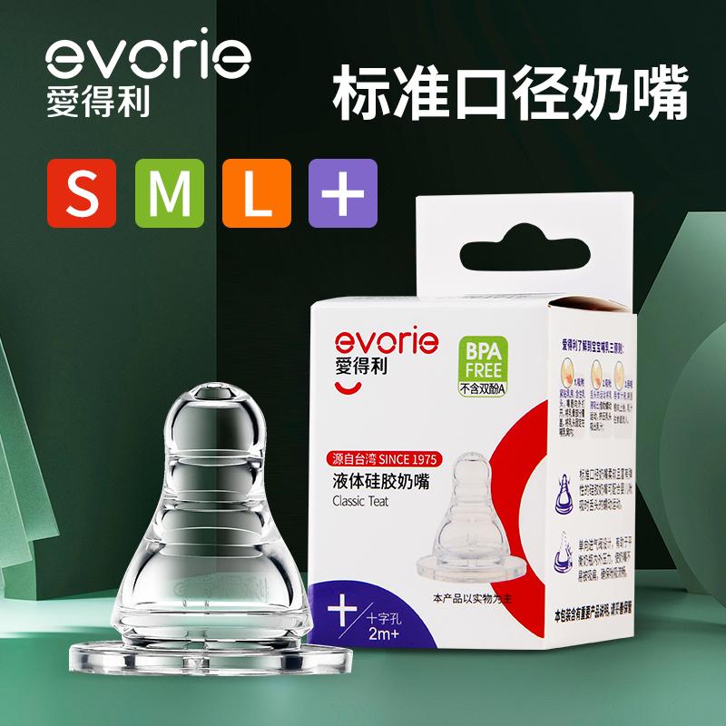爱得利标准口径液体硅胶奶嘴新生婴儿SML十字孔通用0-3-6-18个月