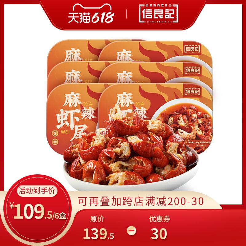 信良记麻辣虾尾250g*6盒装冷冻香辣新鲜包邮加热即食麻辣小龙虾尾