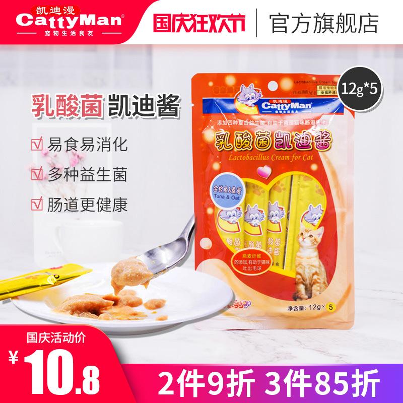 10-14新券日本多格漫猫零食凯迪酱成幼猫布丁罐头妙鲜湿粮猫条流质零食5包