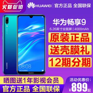 max新品nova4官网9s畅想9Plus全网通官方旗舰店正品手机畅享9畅享华为Huawei