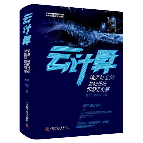 正版包邮 JYY云计算:信息社会的基础设施和服务引擎  (精装)梅宏 金海中国科学技术9787504682895