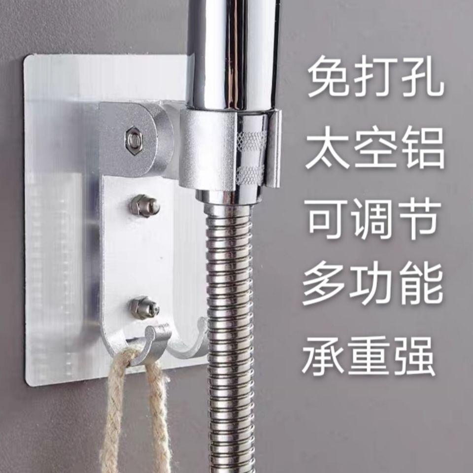 花洒支架免打孔可调浴室莲蓬头淋浴喷头固定底座淋浴喷头支架配件