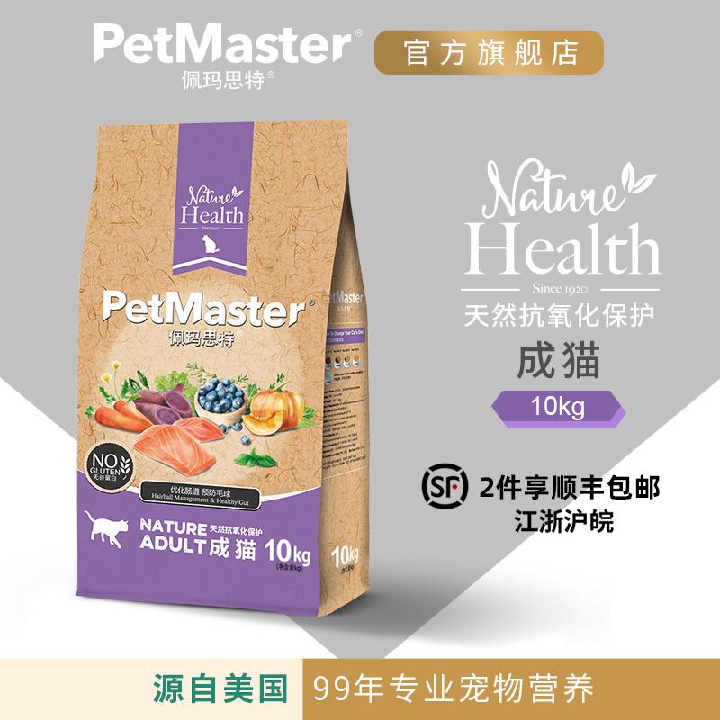 Petmaster佩玛思特天然抗氧化保护三文鱼鸡肉成猫猫粮10kg