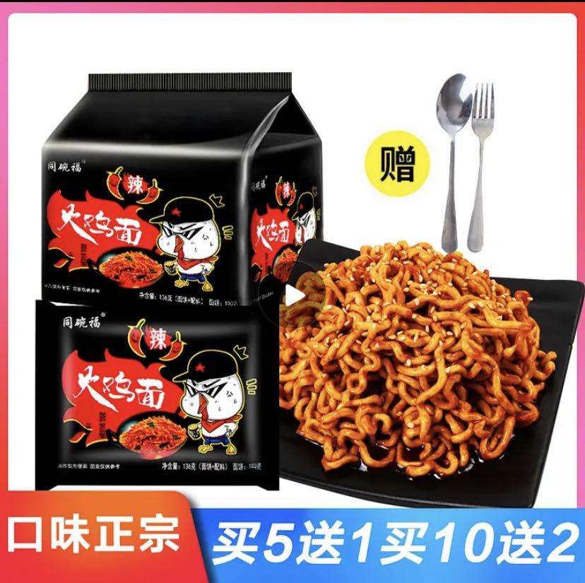 新货火鸡面国产超辣一整箱10包韩国风味香炸酱面干拌面方便面5包图片