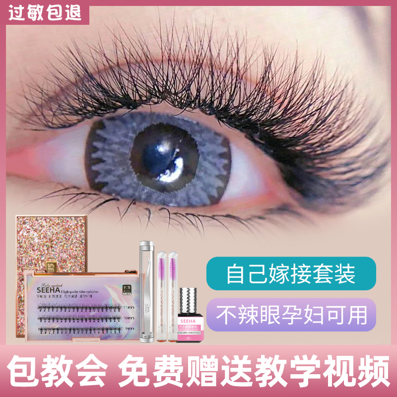 Net red false eyelashes female grafted suit ultra-soft natural beginners 毛 自己 美 美 接 接 全 工 工