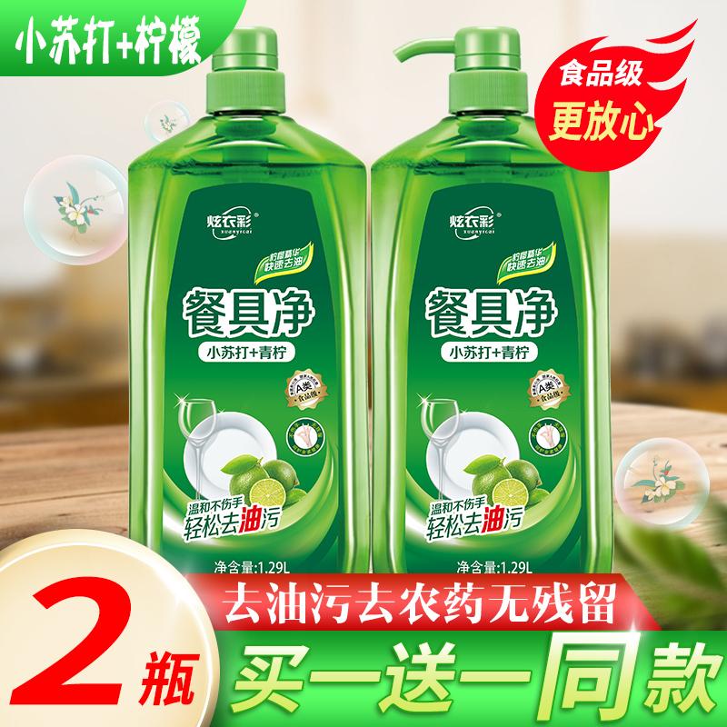 a洗洁精果蔬净餐具净1.29kg瓶装去油家庭装实惠不伤手食品级家用