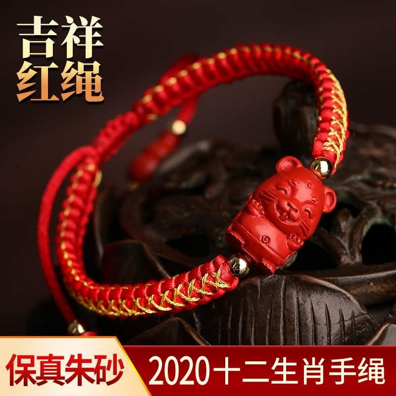 2021本命年红色朱砂十二生肖手链女款编织手绳转运珠红绳男吉祥物