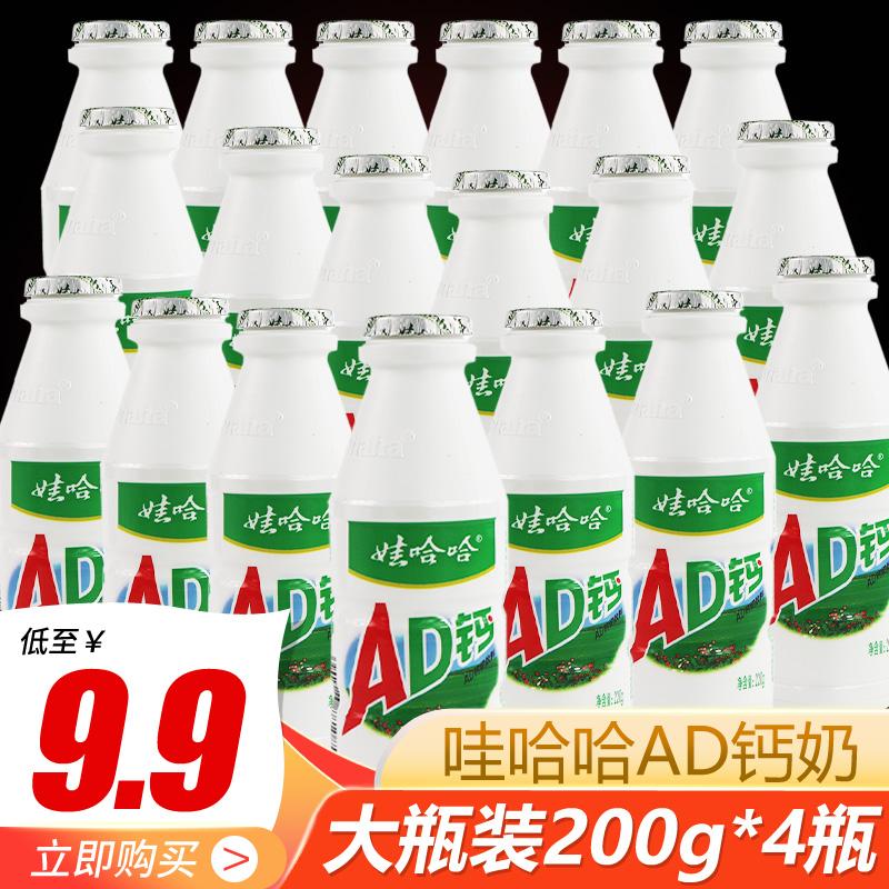 娃哈哈AD钙奶整箱220ml*4瓶儿时怀旧小吃整箱乳酸菌大饮料爽歪歪