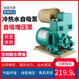 全自动自吸泵家用220v增压泵自来水冷热水器管道泵吸水泵静音抽水