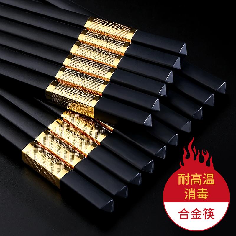 合金筷子套装家用酒店不锈钢筷子9.80元包邮
