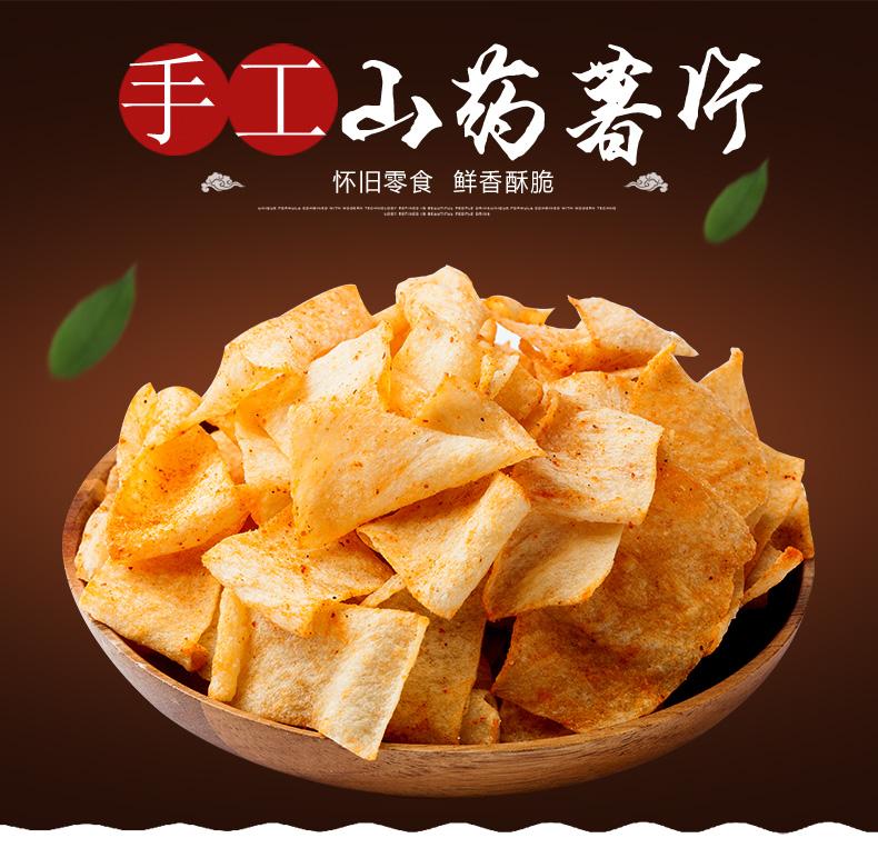 4.80元包邮襄梦手工山药脆片180g歪锅巴薯片