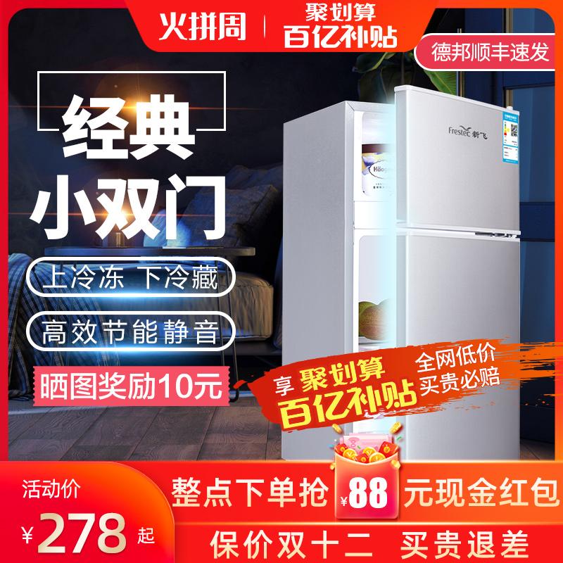 新飞小冰箱家用小型双门冰箱节能宿舍租房用三开门冷藏冷冻电冰箱