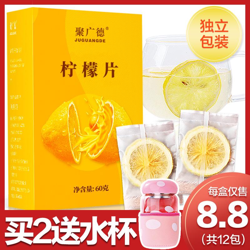 11-05新券12包/盒泡茶干片蜂蜜冻干小柠檬片