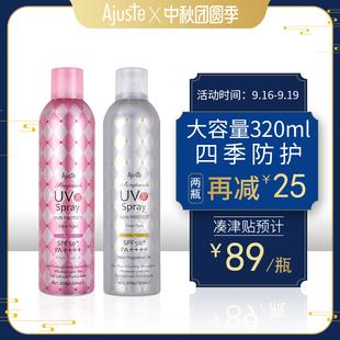日本Ajuste爱伽丝防晒喷雾霜隔离大瓶清爽速干定妆女学生SPF50+