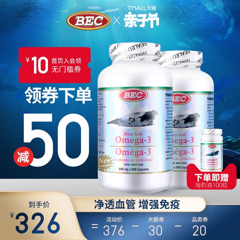 加拿大进口BEC海豹油500粒*2+100粒*1欧米茄3心脑血管原装正品