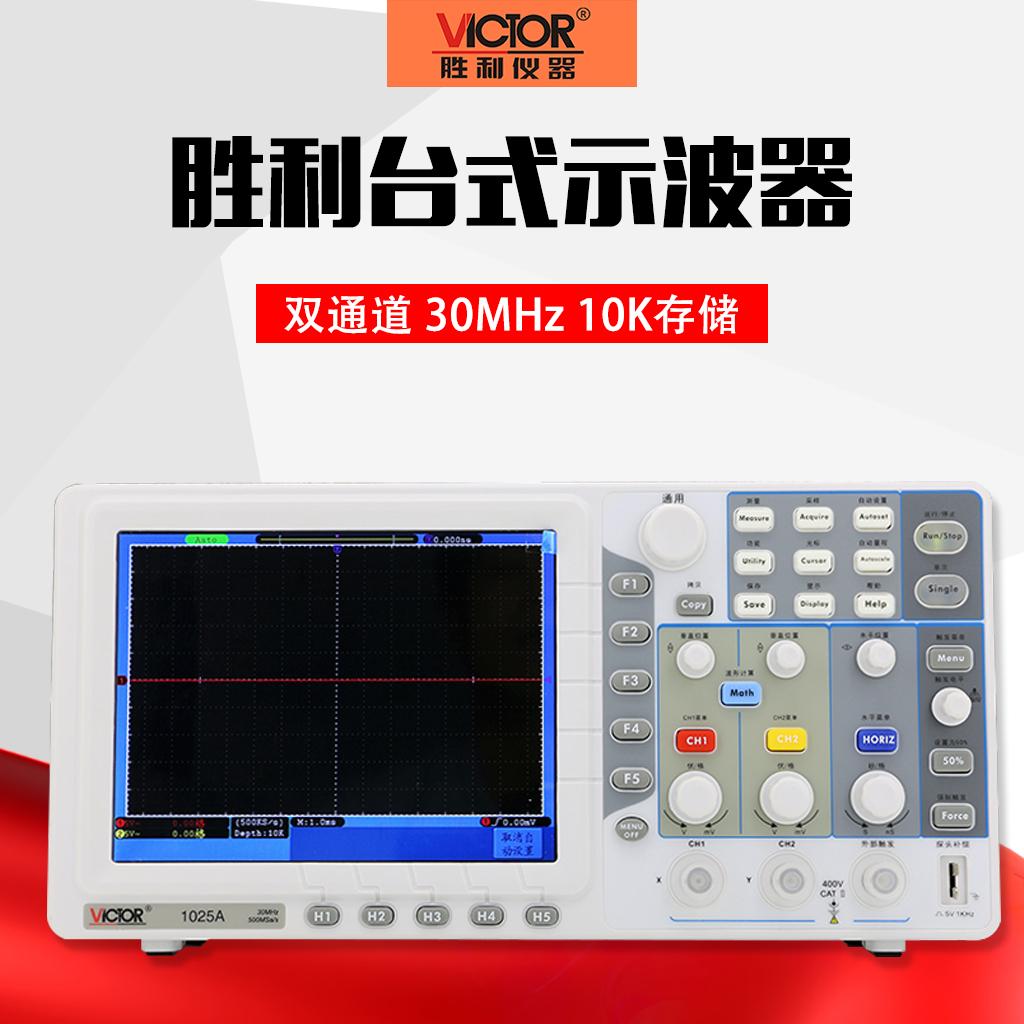 胜利仪器VC1025A 数字存储示波器彩色大屏幕 带宽双通道 示波表,可领取30元天猫优惠券