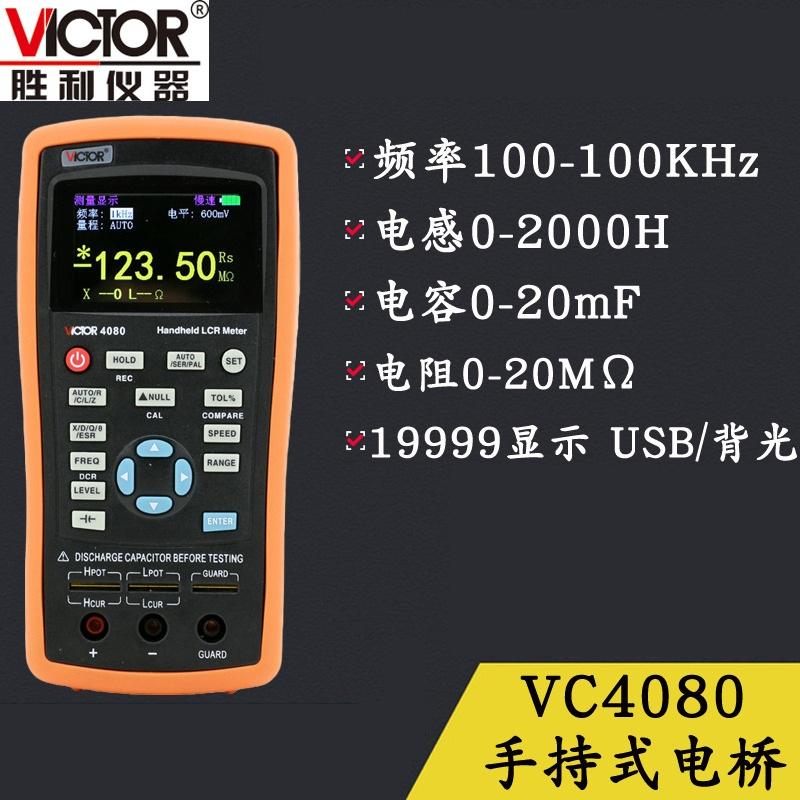 VICTOR胜利仪器VC4080数字电感电阻电容表LCR测试仪 手持式高精度,可领取3元天猫优惠券