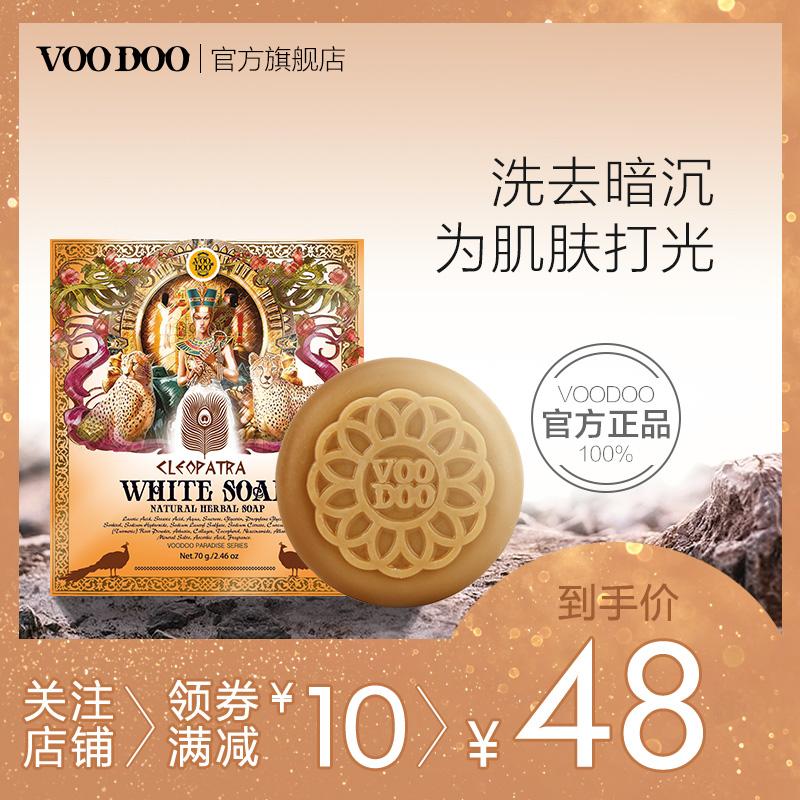 泰国正品手工皂清洁毛孔面部控油提亮肤色香皂祛痘洁面皂voodoo