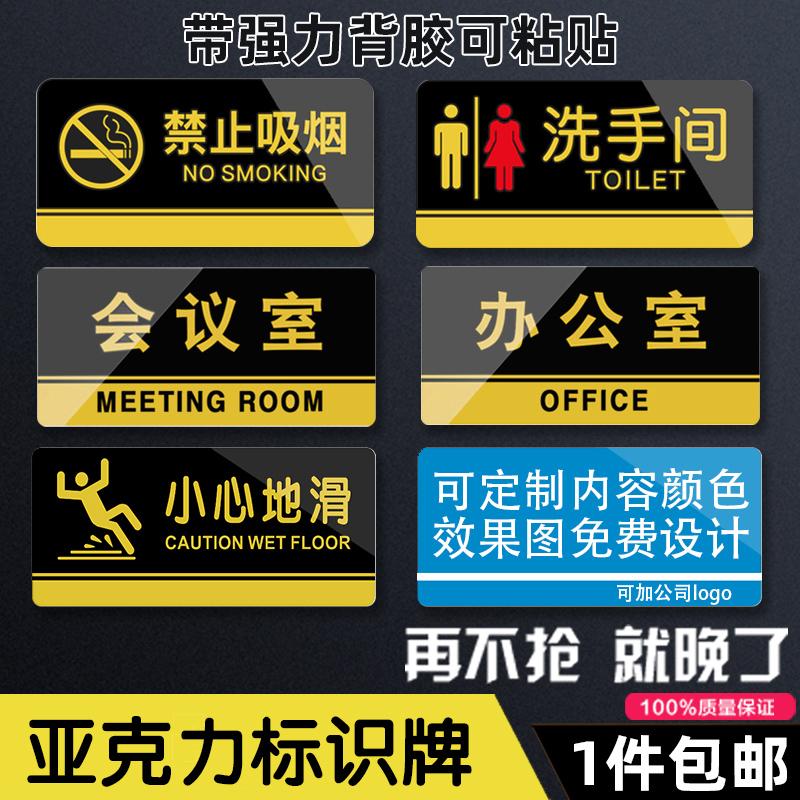 亚克力标识牌定做wifi男女厕所洗手间卫生间指示牌会议公司办公室门牌定制科室牌子车间提示仓库创意禁止吸烟