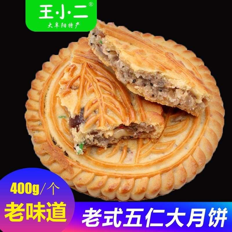 糖心月饼老式冰糖心青红丝大月饼中秋传统糕点五仁