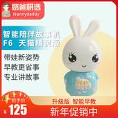 火火兔F6S-TM蓝牙WIFI儿歌故事机播放器宝宝婴儿玩具智能早教机
