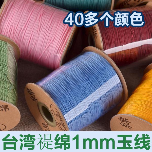 台湾线进口禔绵线A号线1mm玉线大卷褆绵珠宝线手工串珠编织线无弹