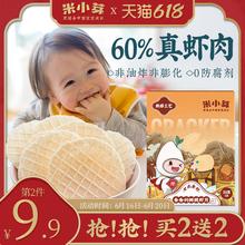 米小芽宝宝虾片无添加非油炸饼干