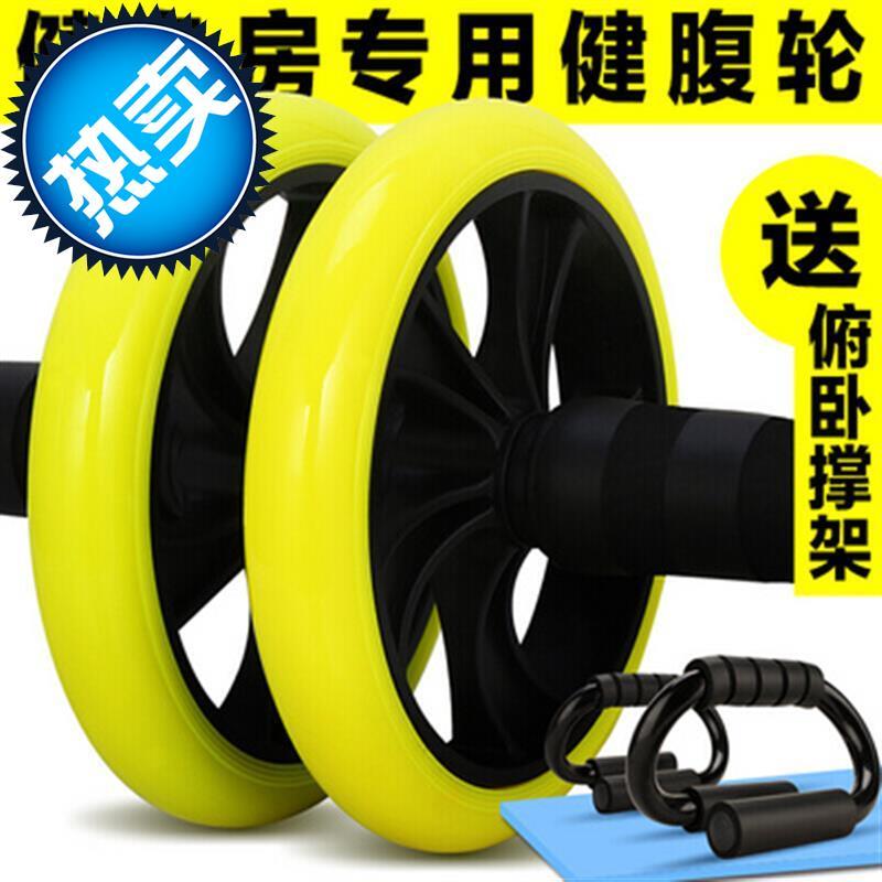 用伽用品大双轮44健腹S031运动户外健身训练其他中小型器材小件器