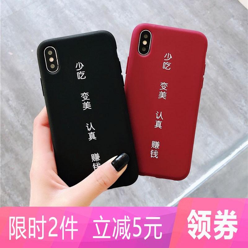 8plus少吃变美苹果xr手机壳情侣不熬夜的iPhonexmax软壳女网红6s热销0件限时抢购